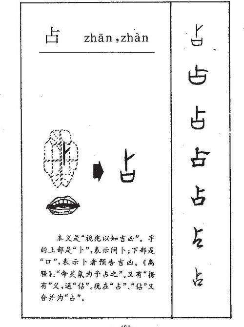 怎么查文字五行属相(查询汉字的五行属性)