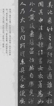 王羲之行书(王羲之的书法特点)