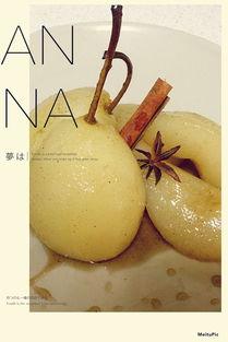 煎香梨 怎么做 煎香梨 的家常