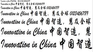 最漂亮的行楷字体(然是行楷好看,因为既)