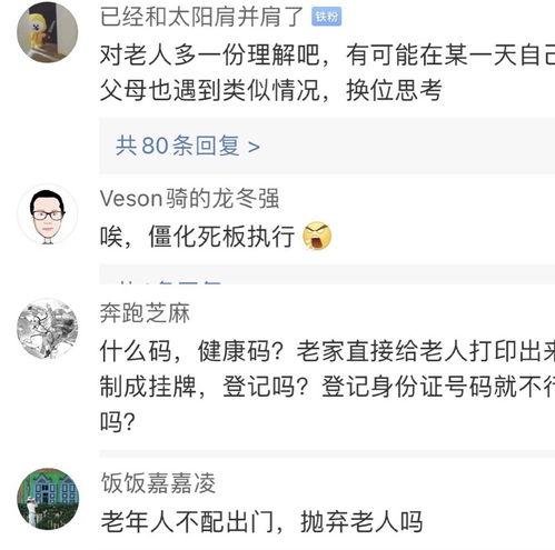 黑龙江一老人不会扫码乘公交遭司机乘客齐声谴责,被拒载引热议