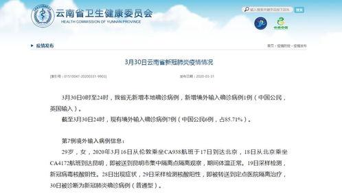 第7例境外输入病例信息:我省无新增本地确诊病例,新增境外输入确诊病例1例(中国公民,英国输入)。