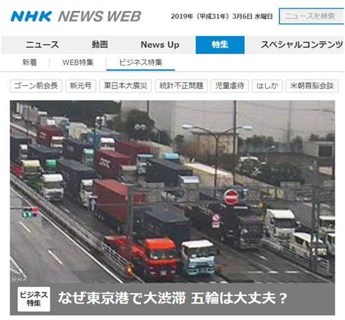 东京日常爆堵日媒再堵下去,选手都赶不上奥运会比赛了