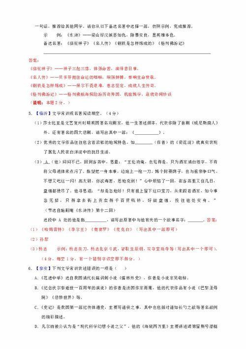 山东小证知识更新培训多久出成绩(图20)