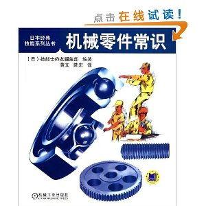 日本经典技能机械零件常识