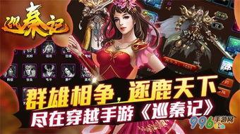 新RPG策略穿越 巡秦记 开启不删档测试