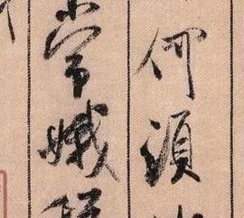 米芾蜀素帖(求蜀素帖原文译文)