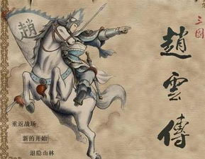 三国赵云新传攻略