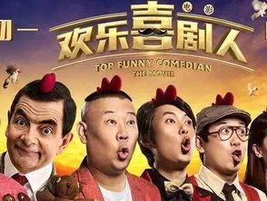 欢乐喜剧人电影高清完整版欢乐喜剧人电影高清720p资源欢乐喜剧人在线观看