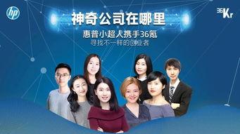 惠普小超人x36氪创业者学院联手举办神奇公司在哪里问题征集大赛