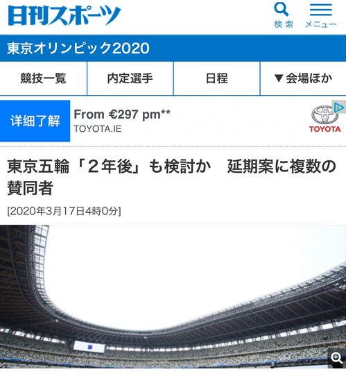 东京奥组委表示,目前正在朝着东京奥运会于7月24日顺利开幕而进行准备.