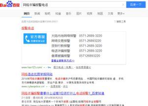 网上报警举报网络诈骗平台,110网络诈骗