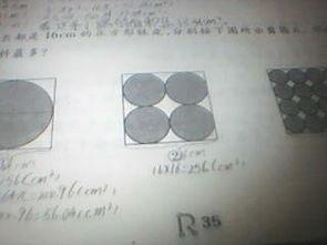 数学六上课堂作业本35页答案