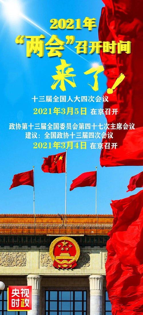 来源:央视网:政协第十三届全国委员会第四十七次主席会议,审议通过了关于召开政协第十三届全国委员会第四次会议的决定(草案),建议全国政协十三届四次会议于明年3月4日在北京召开。