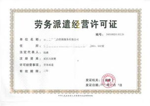 劳务派遣经营许可申请书免费
