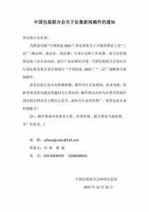 关于中国禁毒研究征集稿件的通知
