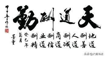 天道酬勤书法(向恪行书法作品欣赏 )