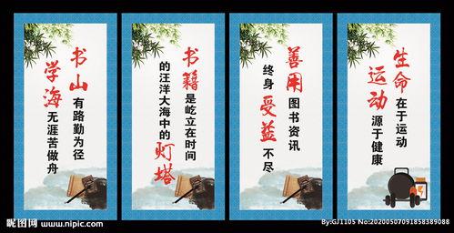 关于淘书节的标语及诗句