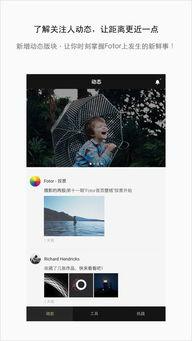 Fotor照片编辑器iPhone版下载 手机Fotor照片编辑器2017