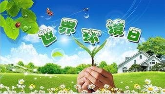 第41个世界环境日,保护环境,绿色消费从我做起