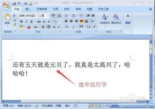 word文档怎么首行缩进