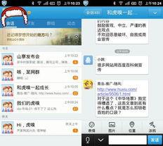 腾讯重组上演 生命PK战 微信将取代QQ