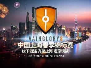 虚荣 迎来天赋时代Vainglory8中国区冠军诞生