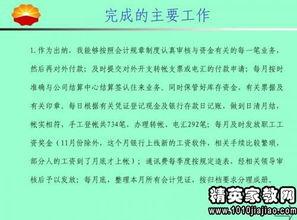 项目部副经理的述职报告范文([标签:标题2])