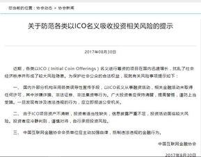 中新经纬客户端8月31日电据中国互联网金融协会网站30日消息,中国互联网金融协会发布《关于防范各类以ico名义吸收投资相关风险的提示》,称各类以ico(initialcoinofferings)名义进行筹资的项目在国内迅速增长,扰乱了社会经济秩序并形