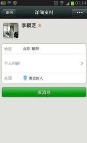 车模李颖芝被疑3万一夜外围 微信截图曝光