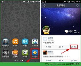 手机QQ空间 有关手机QQ空间文章 嗨客手机站