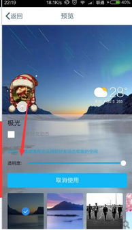 手机QQ空间透明背景设置教程 教你设置QQ空间透明背景