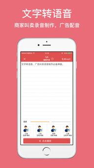 文字转语音app下载 文字转语音iPhone iPad版下载 v1.0.1001