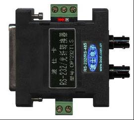 波士新品 RS 232电平 TTL电平的光纤传输