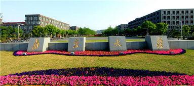 南京大学在豫招109人 对学生实行 三三制 培养 全文