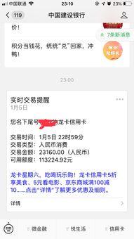 微信银行卡交易提醒