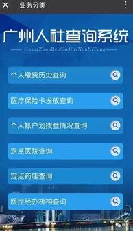 微信查询入口:如不记得自己的社保密码,可关注广州本地宝(id:bdbguangzhou)微信公众号,回复【社保】,即可根据指引在线找回社保密码、登录个人社保后台查询广州社保缴费明细、缴费历史、医保定点、业务申办指南小编提醒: