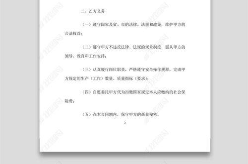 山东省劳动协议