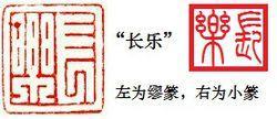 篆文(篆书是什么字?)