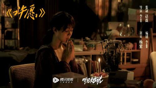 国内首部女性独白剧听见她说曝光杨紫主演单元许愿预告片
