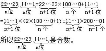 质数和合数是什么意思(什么是质数和合数)
