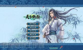天下无缺简体中文版官网版下载 天下无缺下载 快猴单机游戏