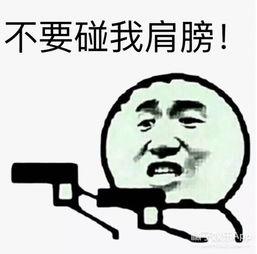 台湾网络爆红梗 不要碰我肩膀 原来是这么来的