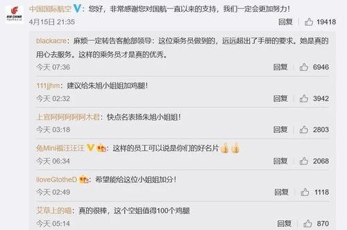 网友发长文感谢国航暖心空姐得体及时地助其摆脱困扰