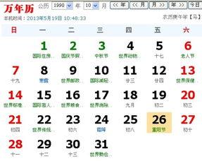 1987年农历9月30日卯时出生的命运(求算命:七八年九月三十日上午十点