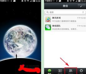苹果手机QQ空间和微信怎么同步