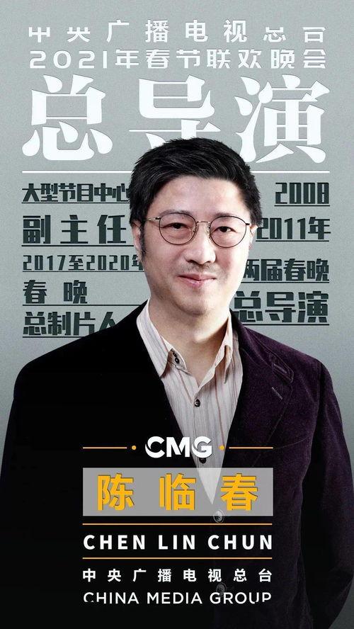 中央广播电视总台宣布,陈临春即将担任2021年春节联欢晚会总导演