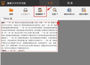 怎么提取图片上文字图片转文字软件哪个好