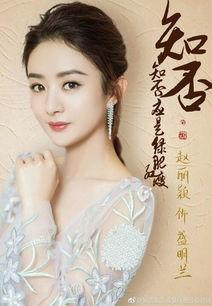 赵丽颖新剧 知否 男主不是金瀚,而是他 网友 期待两人二度合