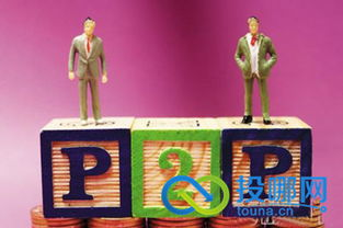 上海p2p(p2p贷款公司有哪些)